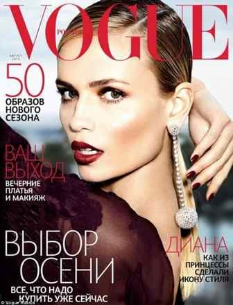 Vogue cover model missing part of her arm